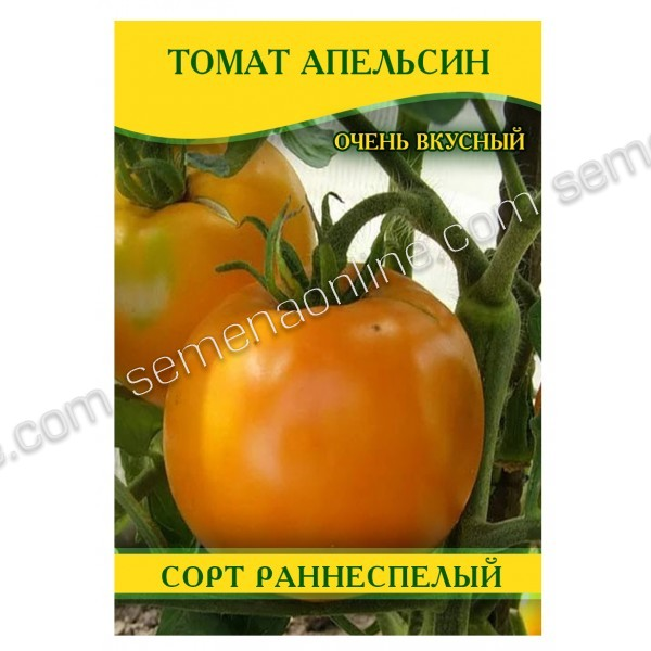 Насіння томату Апельсин, 50 г