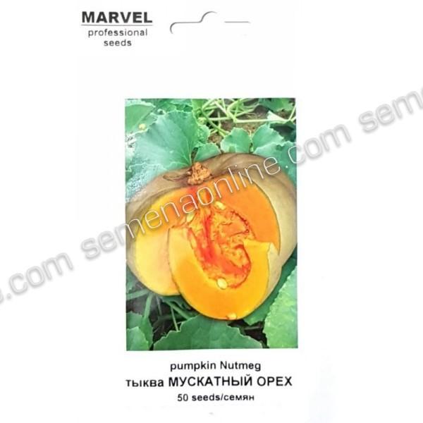 Семена тыквы Мускатный Орех (Италия), 50 шт