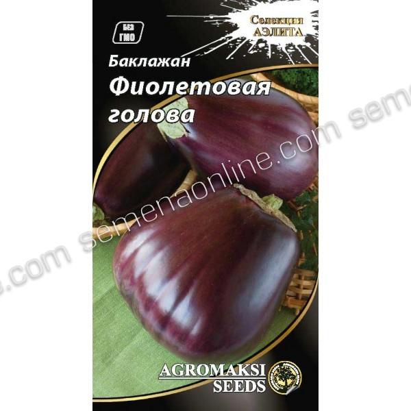 Семена баклажана Фиолетовая голова, 0,3г