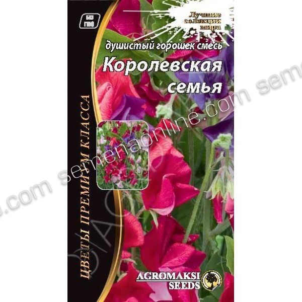 Насіння квітів Запашний горошок Королівська сім'я суміш, 0,5 г