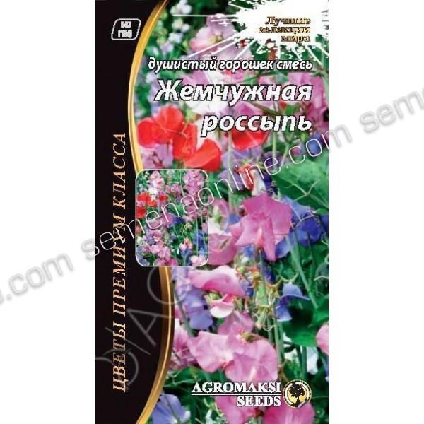 Насіння квітів Запашний горошок Перлова розсип суміш, 0,5 г