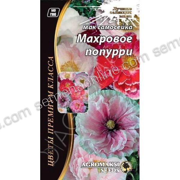 Насіння квітів Мак Самосійка Махровий Попурі, 0,2 г