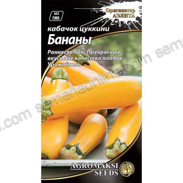 Семена кабачка цукини Бананы, 2г