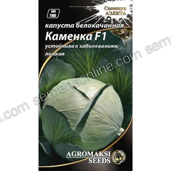 Насіння капусти білоголової Кам'янка F1, 0,3 г