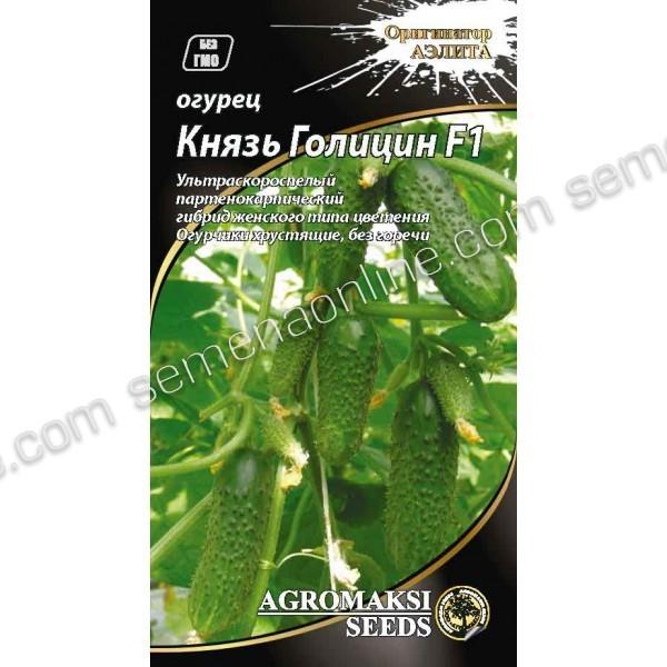 Семена огурца партенокарпический Князь Голицин F1, 0,25г