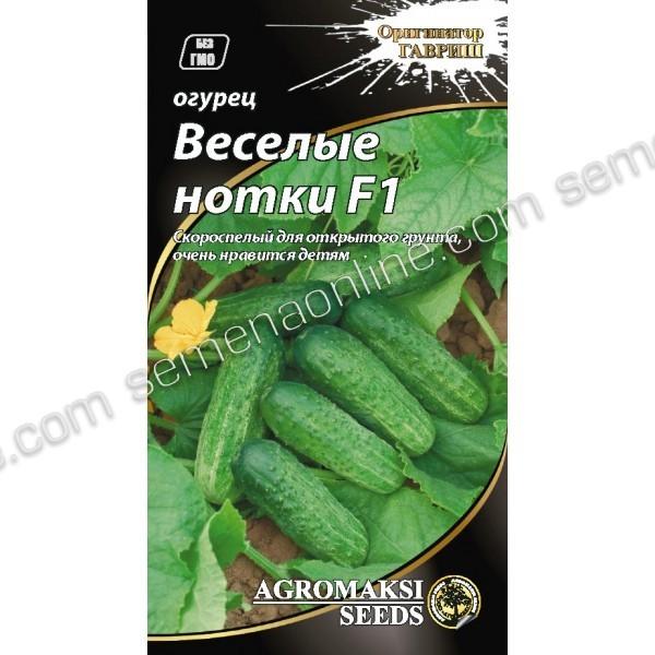 Семена огурца пчелоопыляемый Веселые нотки F1, 0,3г