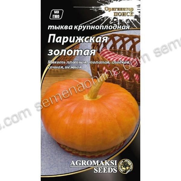 Семена тыквы крупноплодная Парижская золотая, 2г