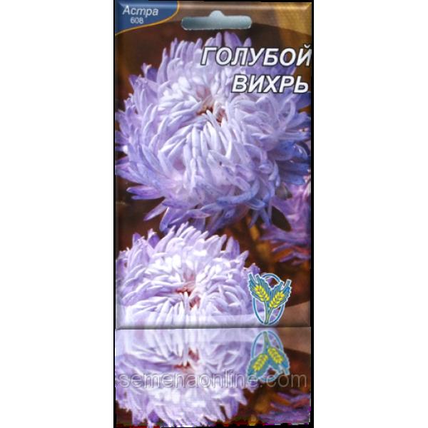 Семена астры Голубой вихрь, 100 шт.