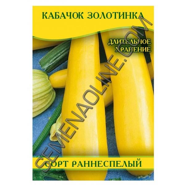 Насіння кабачка Золотинка, 100 г