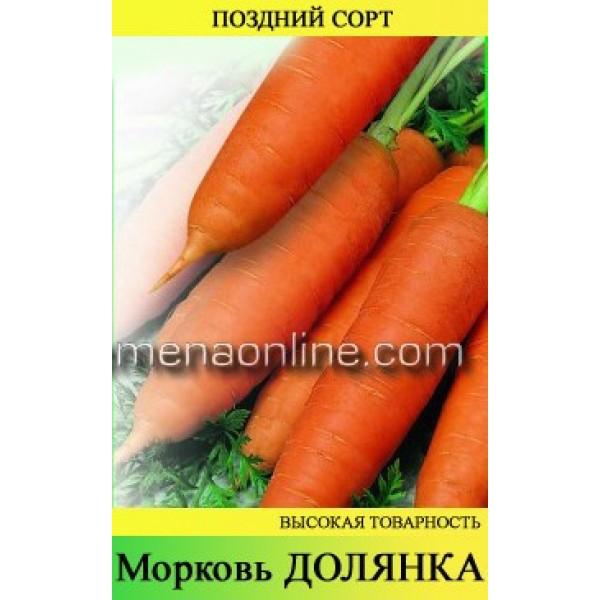 Насіння моркви Долянка, 1кг