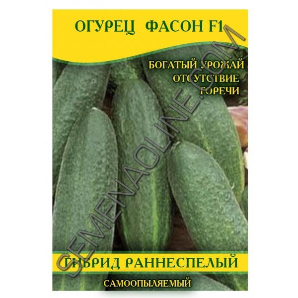 Семена огурца Фасон F1, самоопыляемые, 100г