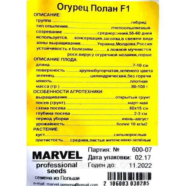 Огірок Пола F1 партенокарпічний (Польща), 100 насінин