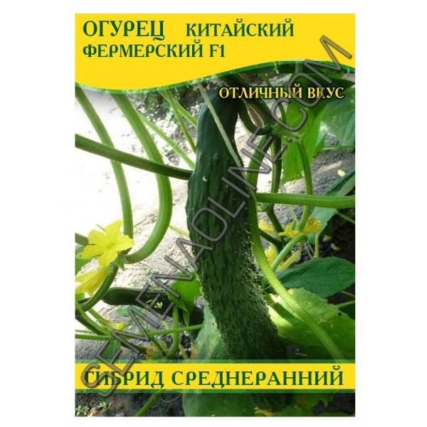 Семена огурца Китайский Фермерский F1, 0,5кг