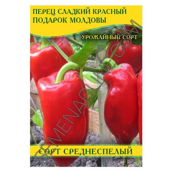 Насіння перця солодкого Подарунок Молдови червоний, 100г