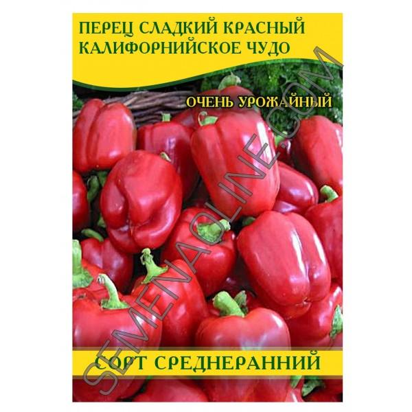Семена переца сладкого Калифорнийское Чудо красный, 100г